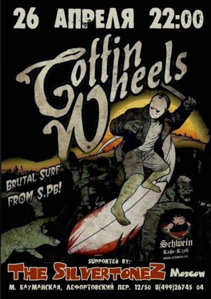 26.04 COFFIN WHEELS in SCHWEIN (Moscow)!