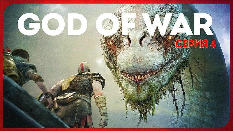 GOD OF WAR 4 ● ЁРМУНГАНД, ЗМЕЙ МИДГАРДА