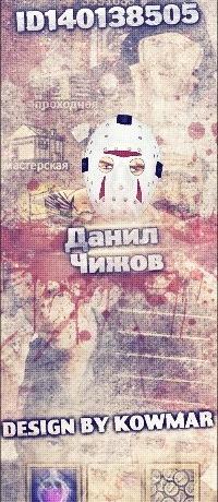 Данил Чижов, 9 августа , Пермь, id140138505