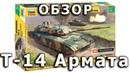 Обзор модели танка Т 14 Армата от Звезды 1 35 Review T 14 Armata Zvezda 1 35