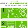 ESTA Express