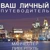 Манчестер и Ливерпуль по-русски