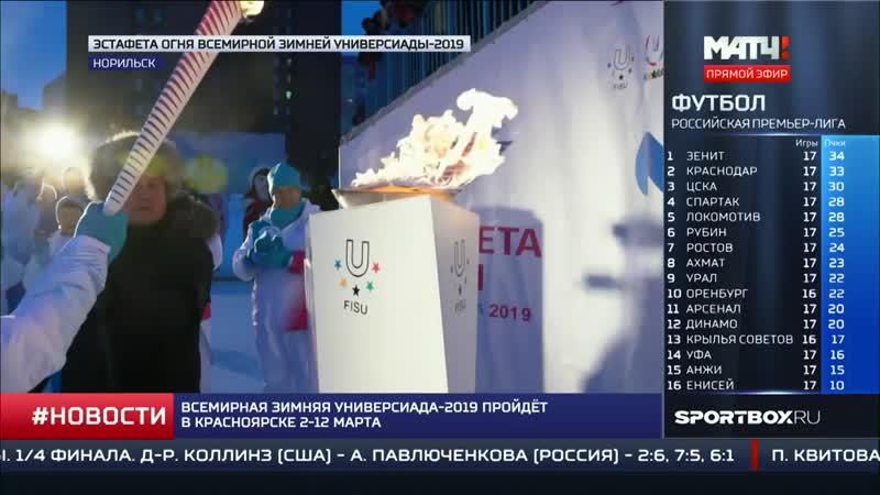 В Норильске огонь Зимней универсиады-2019 объединился с пламенем металлургических печей