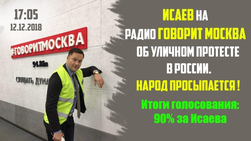 Исаев об уличном протесте в России: НАРОД ПРОСЫПАЕТСЯ!