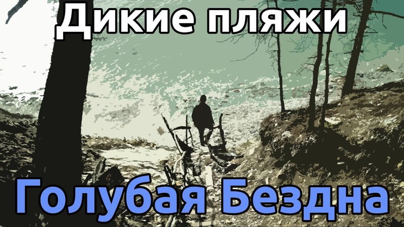 Про Геленджик Дикие пляжи Голубая бездна