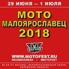 Мото-Малоярославец