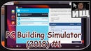 PC Building Simulator (2018) 1 - Обзор Игры от Дмитрия Невзорова - [© Let's play на Симуляторы]