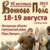 ВОИНОВО ПОЛЕ - 2012