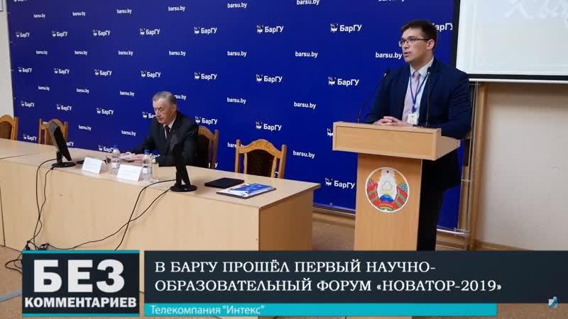 Без комментариев. 30.04.19. В БарГУ прошел форум Новатор - 2019.