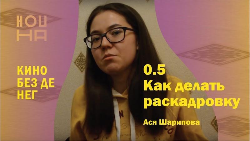 0.5 КАК ДЕЛАТЬ РАСКАДРОВКУ (Ася Шарипова)