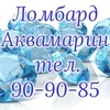 "Ломбард ""Аквамарин"", Иркутск, тел. 90-90-85"