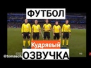 Фейса слухав Озвучка на футбол Томаш Кудрявый tomaschgood