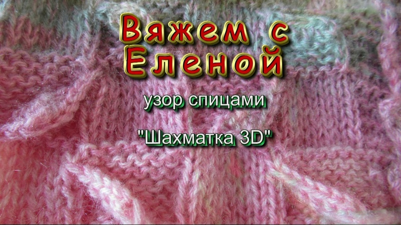 Шахматка 3 D1