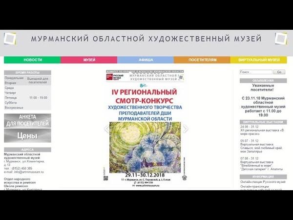 Мурманский областной художественный музей порадует северян выставками