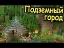 СТРОИМ ПОДЗЕМНЫЙ ГОРОД! НОВАЯ ВЕРСИЯ - СТРИМ №2!