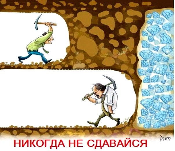 Никогда не сдавайся - kinoprofi net