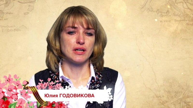 Зеленоград Бессмертный полк online Юлия Годовикова