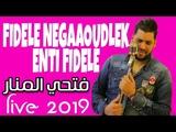CHEB FETHI MANAR 2019 FIDELE NEGAAOUDLEK ENTI FIDELE ( LIVE )