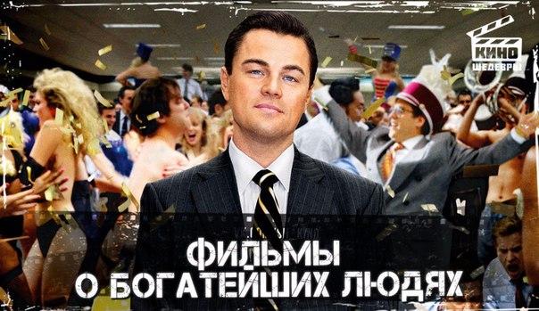 10 великолепных биографических фильмов о богатейших людях.