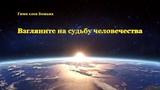 Христианские Песни Взгляните на судьбу человечества