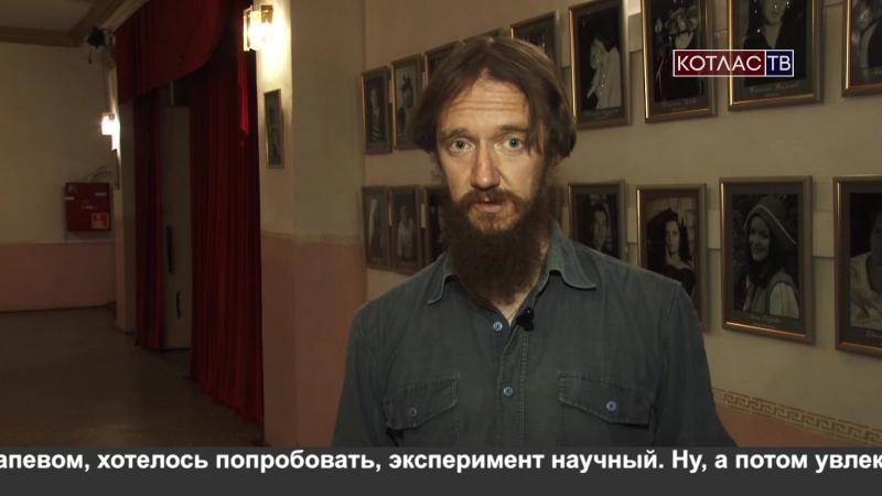 18 07 2018 В Котласе выступил сказитель Маточкин