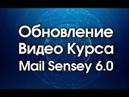Обновление видео курса MailSensey 6 0 Визуальный Редактор Писем Лендинг Конструктор