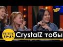 CrystalZ тобы КЫЗЫК TIMES пародия на Mad Men