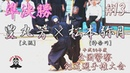 13【Полуфинал, жен.】Toyomaru × Matsumoto