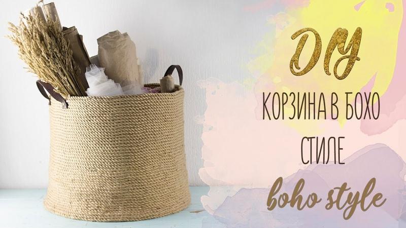 DIY l Корзина в бохо стиле l boho style