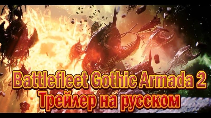 Battlefleet Gothic Armada 2 - Трейлер фракции на русском (2019, Озвучка Финикыч)