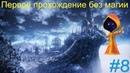 Дарк Соулс 3. Первое прохождение без магии ● Dark Souls III 8