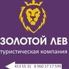 """Туристическая Компания """"Золотой Лев"""""""