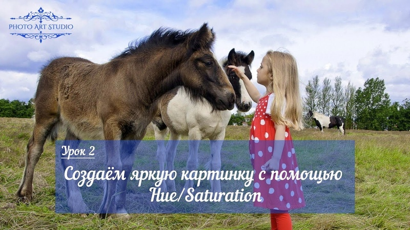 Яркая картинка HueSaturation I Урок I Photoshop