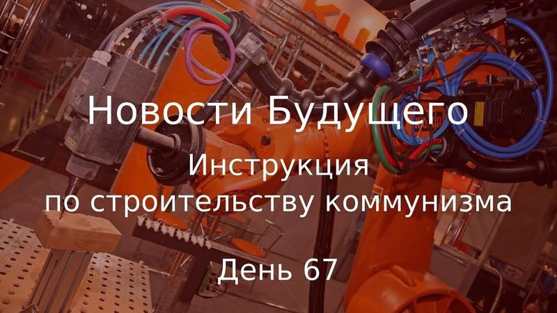 День 67 Инструкция по строительству коммунизма Новости Будущего Советское Телевидение смотреть онлайн без регистрации
