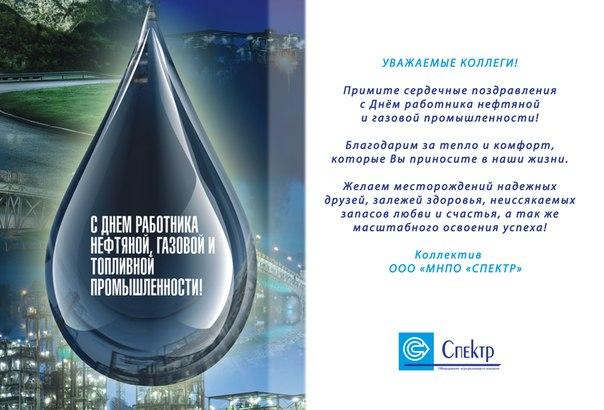 Поздравления с днём нефтяника коллегам