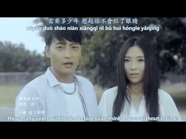 傅又宣 Maggie Fu - 愛.這件事情 This Thing Called Love MV [English subs Pinyin Chinese]