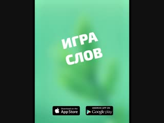 Игра слов (iOS, Android)