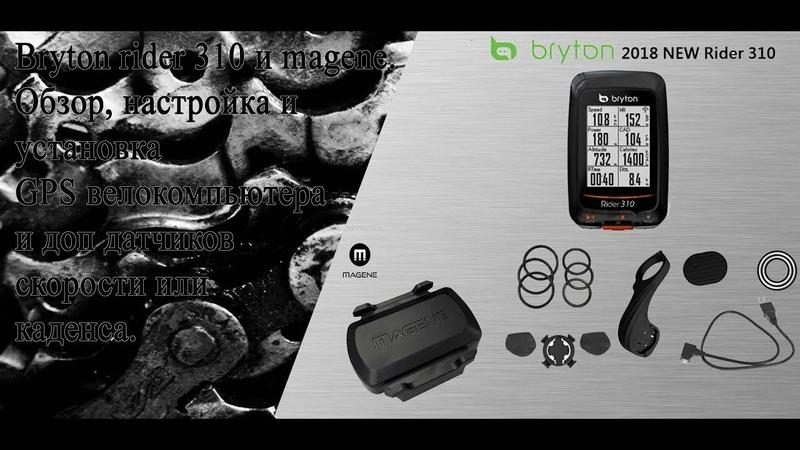 Bryton rider 310 и magene Обзор настройка и установка GPS велокомпьютера и доп датчиков