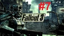 Прохождение Fallout 3 7 Док Черч без комментариев