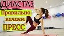 Комплекс упражнений при диастазе   КАЧАЕМ ПРЕСС