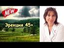 Эрекция 45
