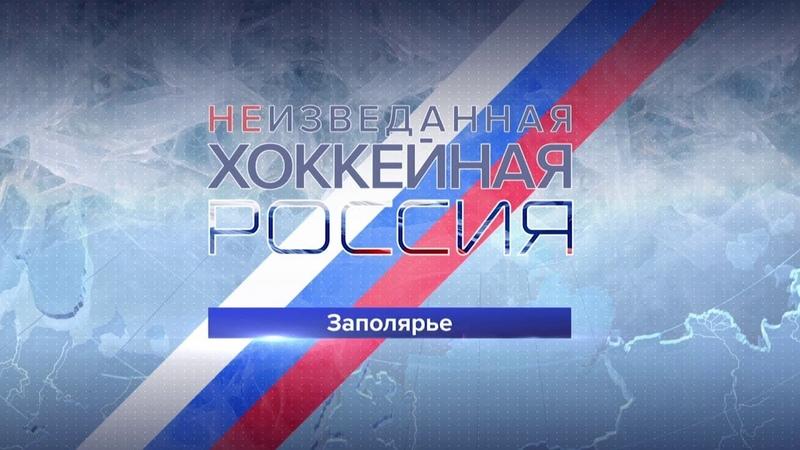 «Неизведанная хоккейная Россия». Заполярье
