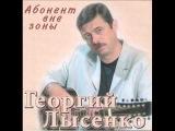 Георгий Лысенко - Бродяга - душа