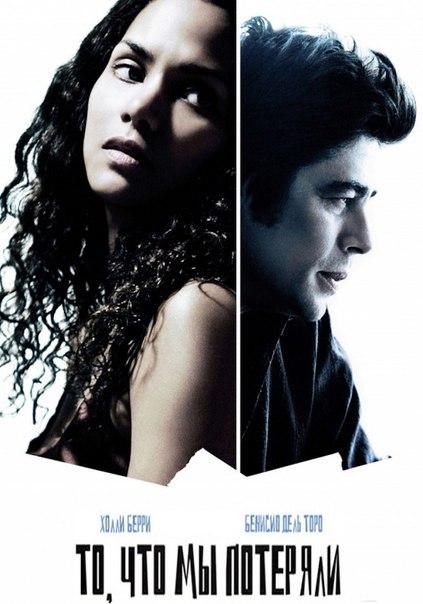 То, что мы потеряли (2007)