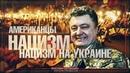 Американцы нашли нацизм на Украине Руслан Осташко