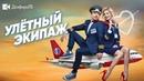 Улетный Экипаж Дата выхода 1 сезона 1 серии / Анонс / Трейлер / Сериал 2018