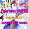 "MEGA PARTY ""WEDDING FESTIVAL-VI"" 26 МАЯ"