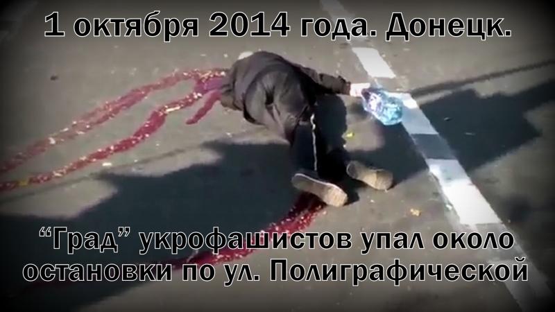 1 октября 2014 года. Донецк. Град укрофашистов разорвался возле остановки по ул. Полиграфическая.