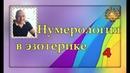 4⃣ Нумерология в Эзотерике. Цифра 4,её значение, мантра для реализации. Андрей Дуйко. Школа Кайлас.