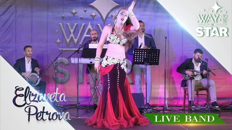 Way to be a STAR ☆ Ukraine ★2018★ Live Band ⊰⊱ Elizaveta Petrova